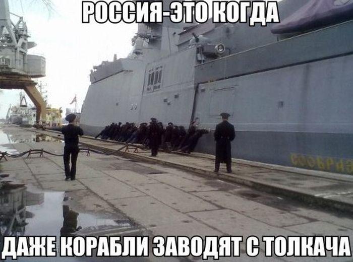 фото россии приколы