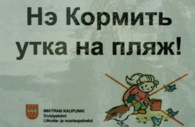 Прикольные надписи для туристов из России