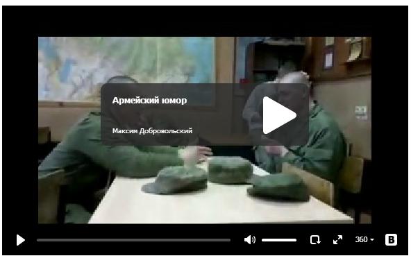 Армейский юмор - игра с ложкой