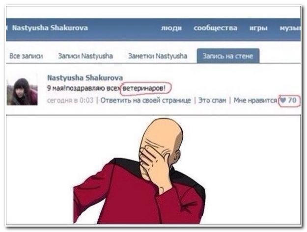 Забавные комментарии - герои соц.сетей
