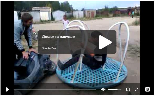 Дикари на карусели - видео со скутером