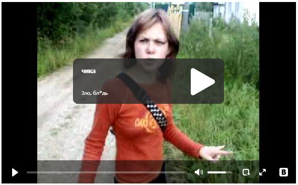 Cельская чика - видео с угрозами