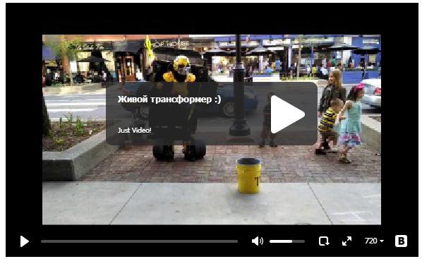 Живой трансформер - забавное видео