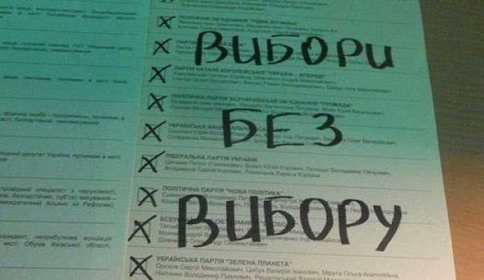 Испорченные украинские бюллетени с выборов
