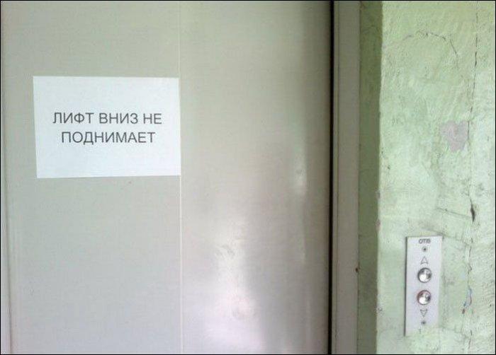 Прикольные надписи в лифтах