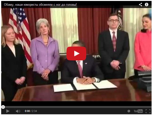 Барака Обаму юмористы обсмеяли с ног до головы
