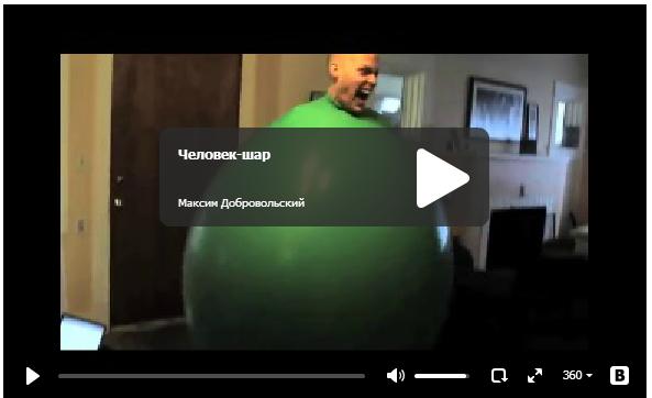 Человек-шар - прикольное видео