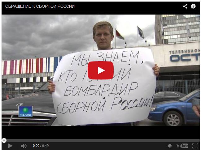 Обращение к сборной России по футболу
