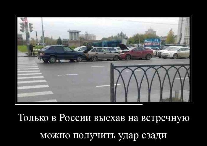 Про либеральные ценности, русские дороги и селфи современных девушек - свежие демотиваторы