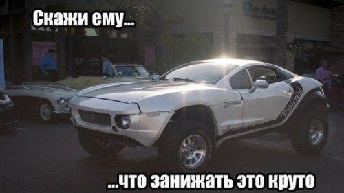 Автомобильные приколюхи - смешные картинки