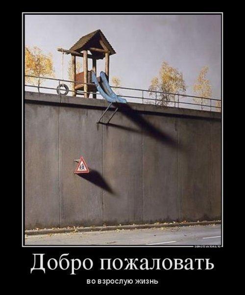Демотиваторы. Смех продлевает жизнь!