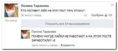 Комментарии из русских соцсетей - нормальное общение