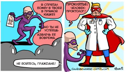 Смешные комиксы для всех