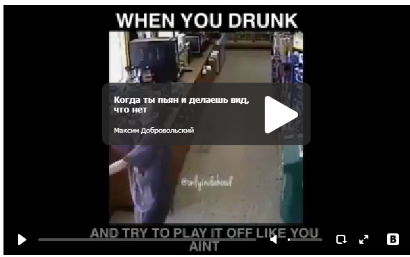 Когда ты пьян и делаешь вид, что нет