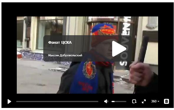 Фанат ЦСКА в Москве. Прикольное видео