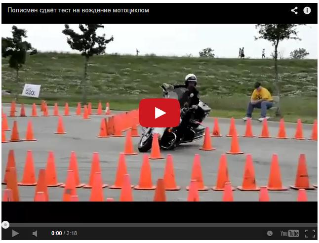 Полицейский сдаёт тест на вождение мотоциклом