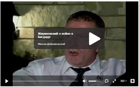 Жириновский о войне в Багдаде
