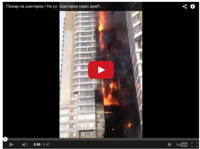 Пожар в жилом доме на улице Шахтёров в Красноярске