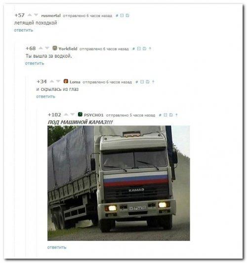 Смешные комментарии - ржач из соцсетей