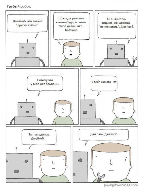 Весёлые комиксы - смешные картинки и приколы