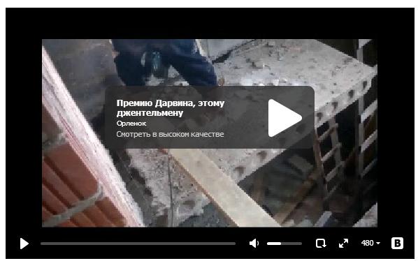 Горе-строитель. Прыжок за бетонной плитой
