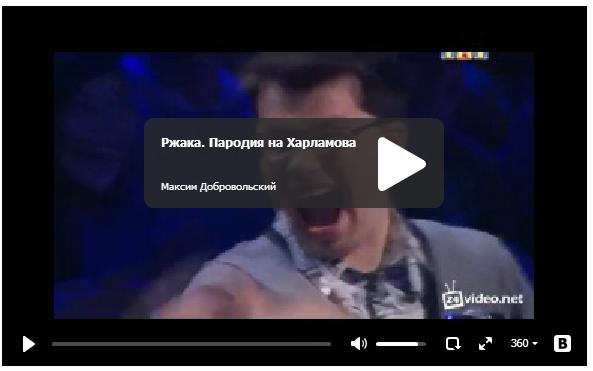 Ржака - пародия на Харламова. Смешное видео