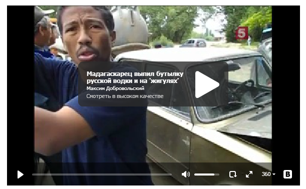 Мадагаскарец выпил бутылку водки. Обзор новостей