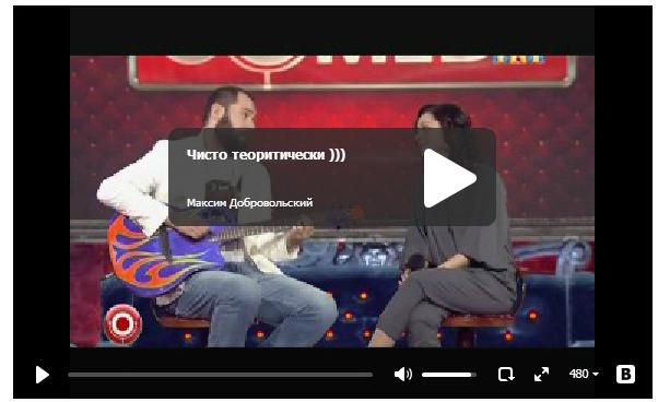 Чисто теоретически - Семён Слепаков и Марина Кравец