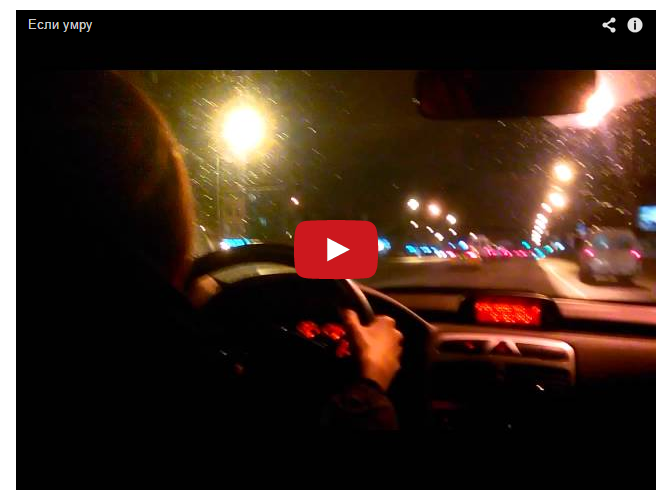 Лера ведёт машину - голос за камерой