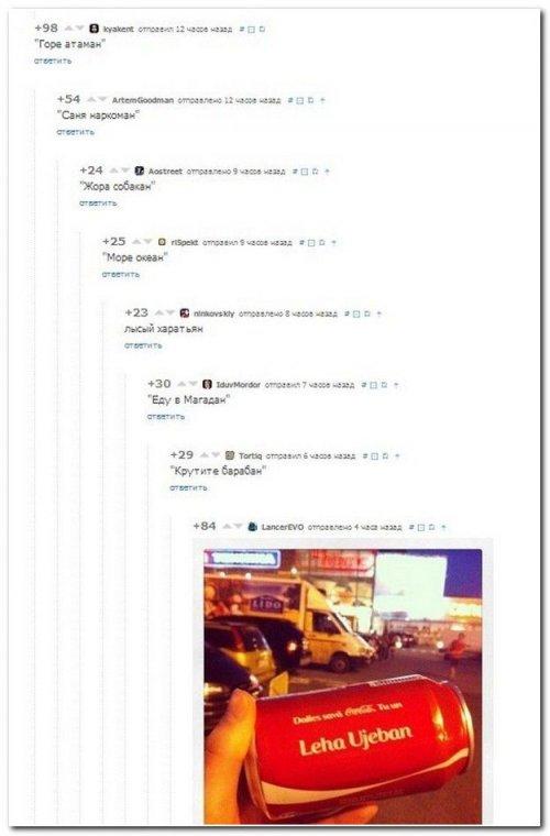 Весёлые комментарии и смешные смс-диалоги