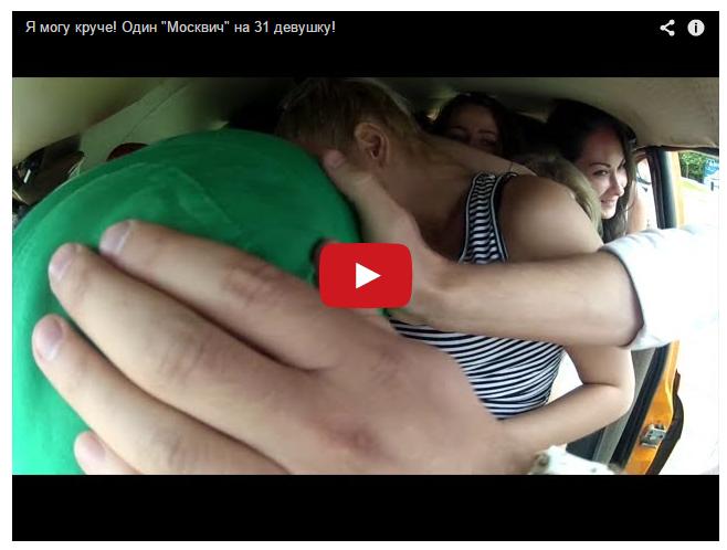 31 девушка и торт в одном Москвиче