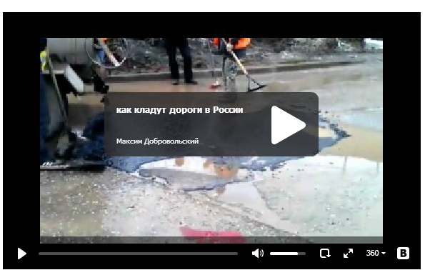 Как кладут дороги в России. Смешное видео