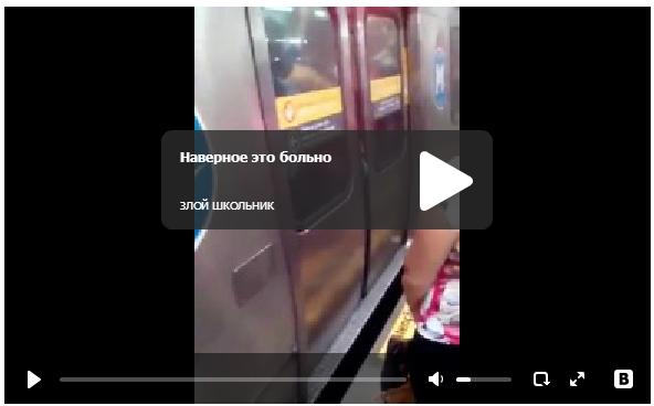 Наверное это больно... Ситуация в метро