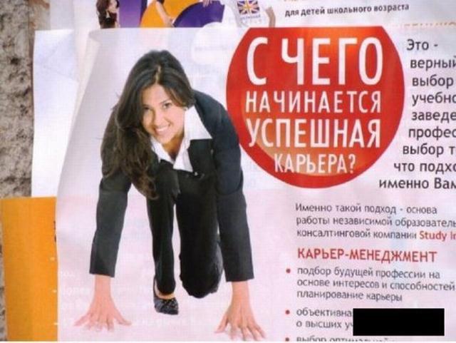 Странные объявления и смешная реклама