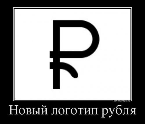 Без комментариев. Новый логотип рубля...