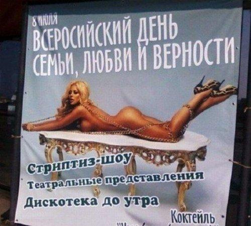 Смешные вывески и реклама