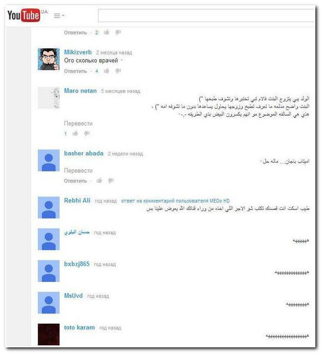 Забавные комментарии и отзывы
