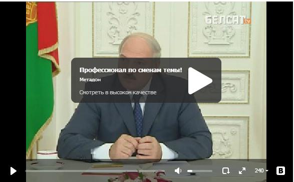 Профессионал по сменам темы. Президент Белоруссии