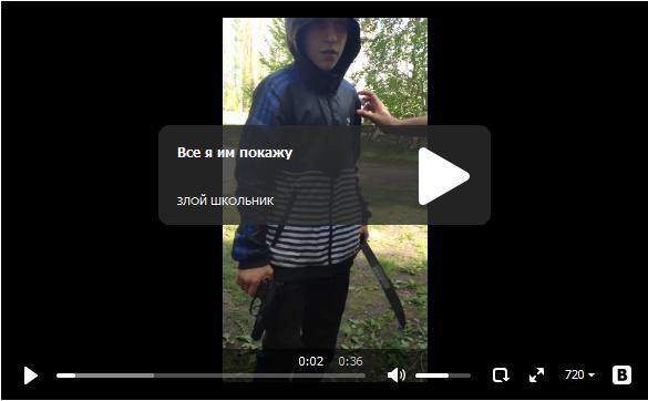 Видео-обращение опасного школьника