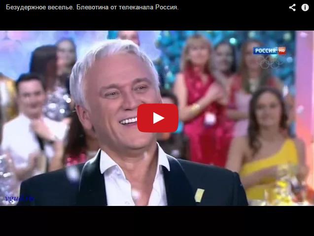 Безудержное веселье на телеканале Россия