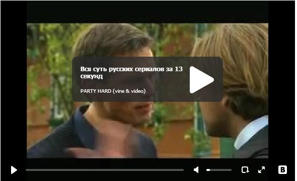 Вся суть русских сериалов. Прикольное видео