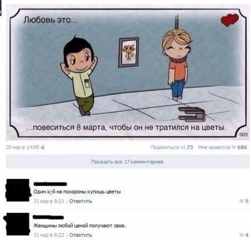 Убойные отзывы и комментарии из социальных сетей