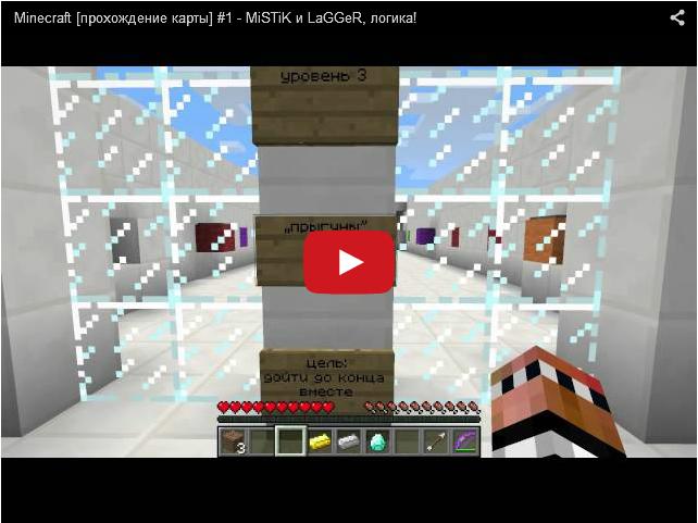 Прикольное видео из Майнкрафт. Похождения Мистика и Лагера