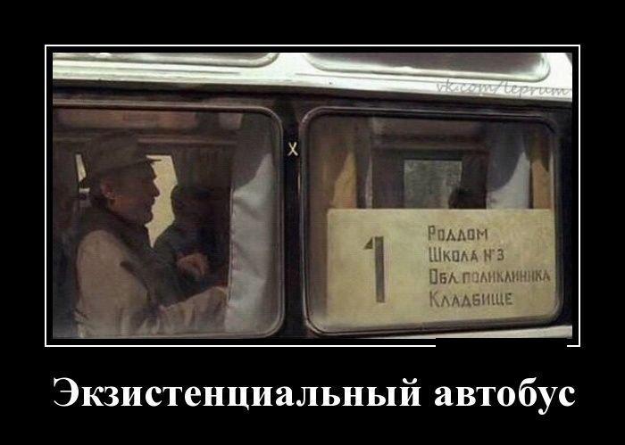 Настоящие русские демотиваторы