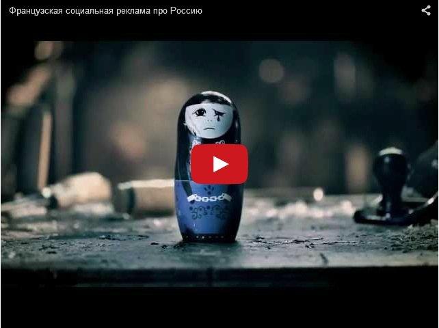 Социальная реклама про Россию от французов