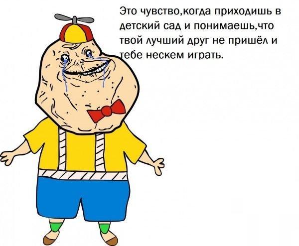 Комиксы про Ололошку и Ололену. Старые приколы