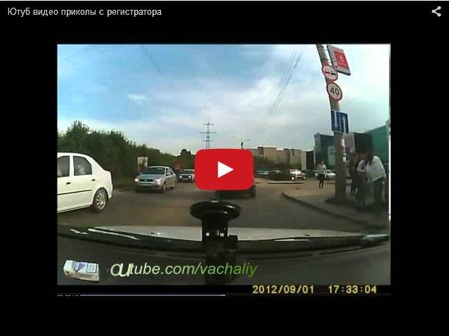 Приколы с видеорегистраторов