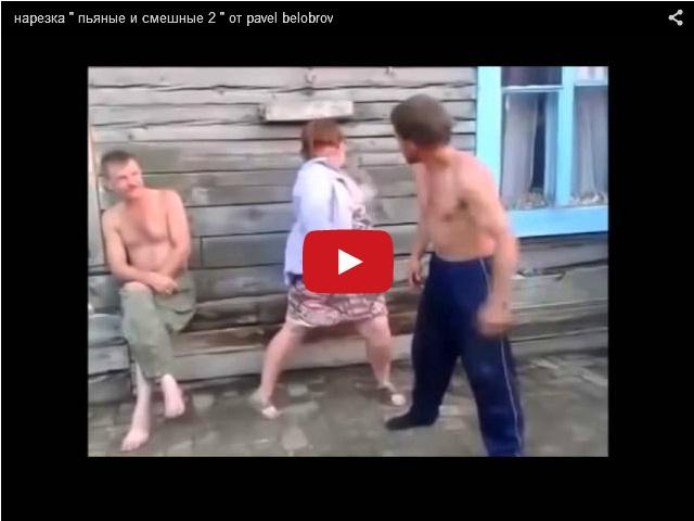 Видеоподборка приколов про пьяных людей