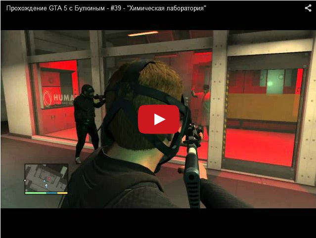 """Видео прохождения игры  GTA 5 с Булкиным - """"Химическая лаборатория"""""""