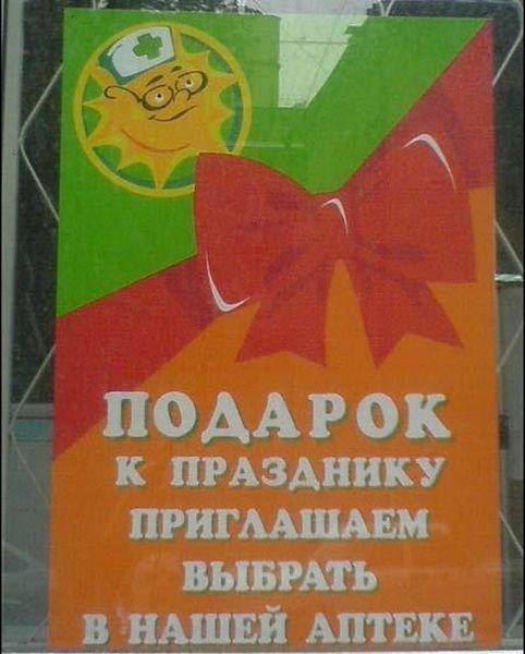 Смешные надписи на щитах и рекламных баннерах. Приколы в рекламе